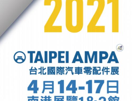 2020年「台北國際汽車零配件展」(參展日10/21-10/24 地點:南港展覽館)延至明年4月參展